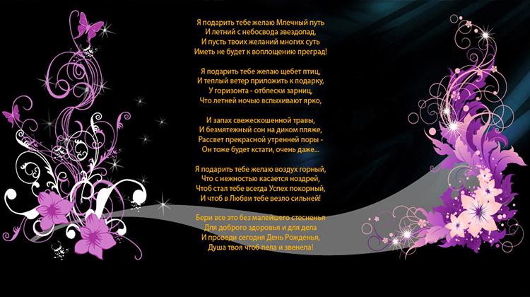 Поздравления с днем рождения на уйгурском языке